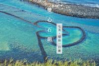 澎湖七美嶼 | 雙心石滬、小台灣,環島景點地圖、交通、推薦行程~最浪漫的跳島遊!