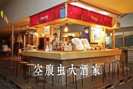 空腹虫大酒家,鹽埕舊市場台式 fusion 創意餐酒館~菜市仔的迷你酒家夢!