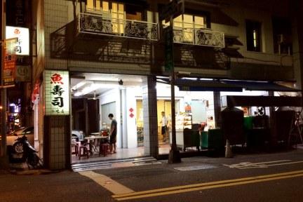 [高雄] 前金區 魚壽司 - 平價在地日式料理