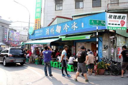 阿倫冰店 - 屏東潮州極品燒冷冰,不能錯過的特色甜品