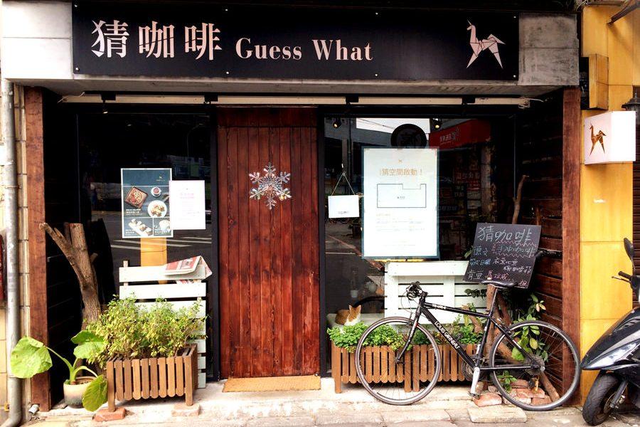 板橋 | 猜咖啡 Guess What Cafe 新鮮食材質感早午餐