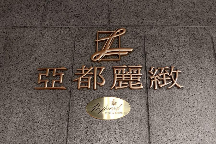 台北亞都麗緻大飯店 The Landis Taipei Hotel | 住宿早餐分享