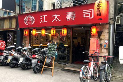 台北延吉街   江太壽司 - 平價日本料理商業午餐