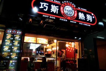 台北東區 | 巧斯熱狗 Choice's Hot Dog 客製化平價美食