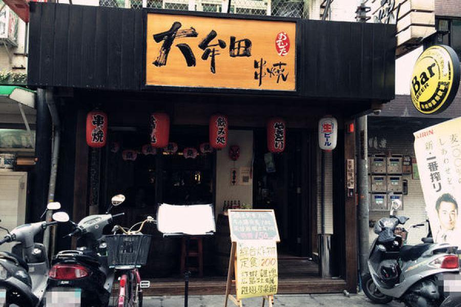 台北延吉街 | 大牟田串燒 – 中日混血商業午餐
