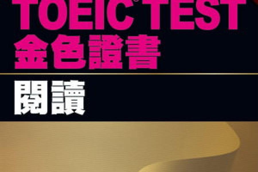 NEW TOEIC TEST 金色證書  閱讀