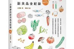 小雨麻的副食品全紀錄:10萬冊熱銷紀念版序