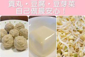 【索引表】自製安心食材