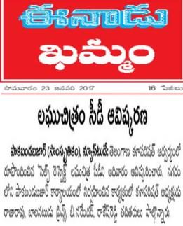 6eenadu-news