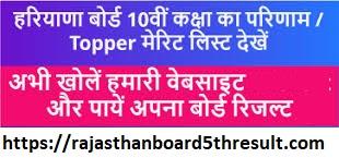 Haryana Board 10th Topper List 2020