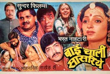 List Of Rajasthani Language Films: