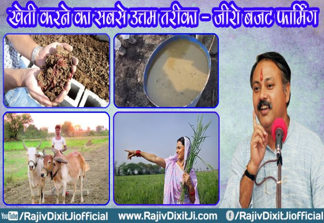 22. Organic Farming Zero Budget Farming Formula By Rajiv Dixit Ji