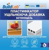 Гидроизолирующая добавка для бетона