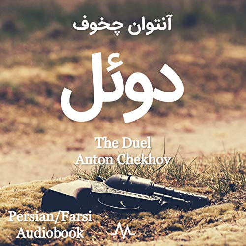 The Duel Audiobook By Anton Chekhov cover art