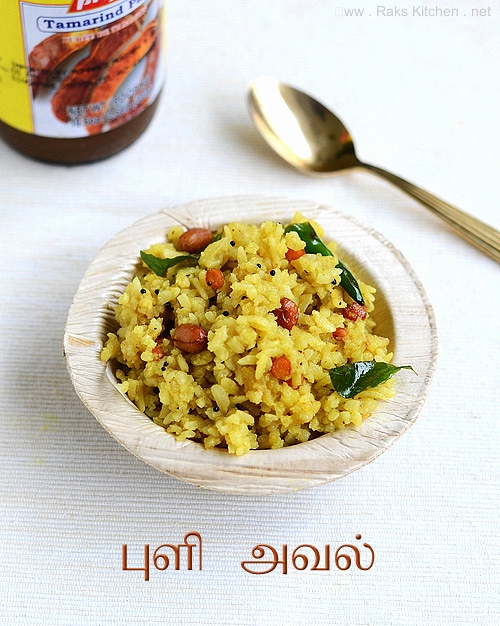 Puli aval recipe, tamarind aval, South Indian breakfast
