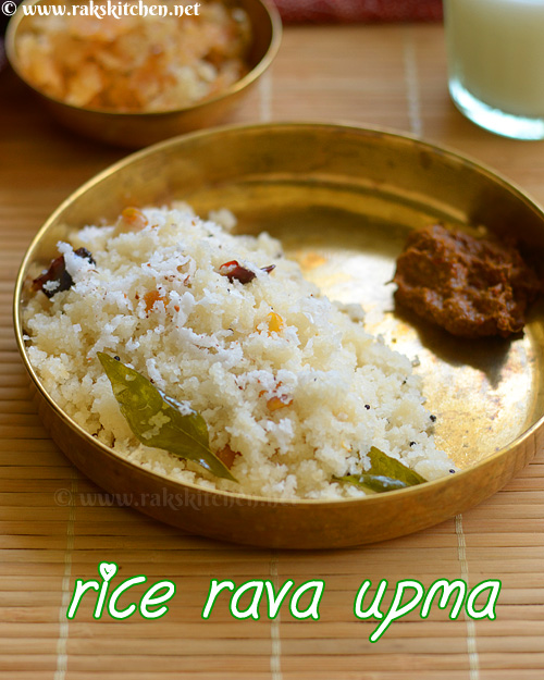 برنج-راوا-upma-دستور العمل