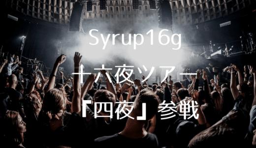 syrup16g 十六夜ツアーの四夜に行ってきた。