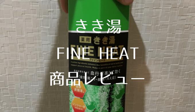 きき湯IC