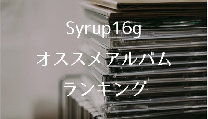 Syrup16gIC