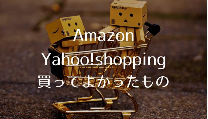 Amazon・ YahooshoppingIC