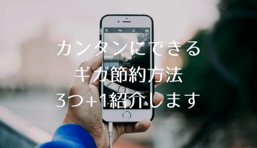 【ギガ節約】アイフォンの使い方がよくわからない人でも絶対できる!3つ+1の方法紹介します