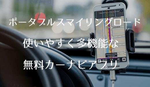 ポータブルスマイリングロードの評価・評判は? 運転が苦手な人の運転サポートアプリ