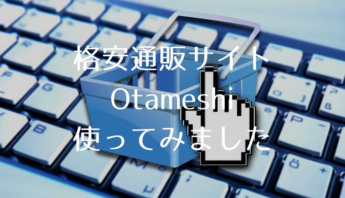 格安通販サイトotameshiEC