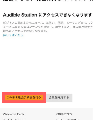 Audible 解約 safari iphone chrome android スマホ