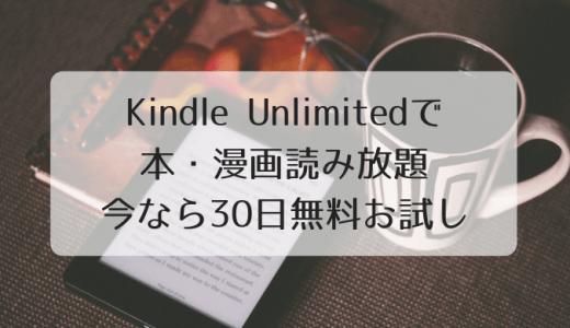Kindle Unlimitedのメリット・デメリットはこれ!料金 ・解約方法などもまとめました