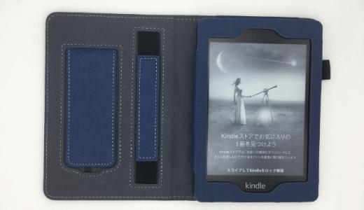 Kindle Paperwhiteのカバー 2019年9月のオススメ 7選 安さ・重さ・防水性等比較して紹介