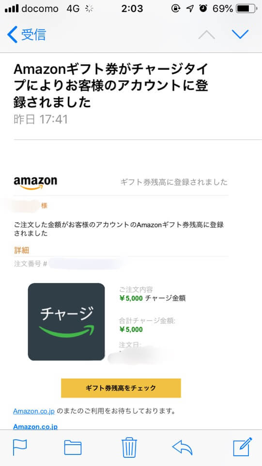 Amazonギフト券買い方11