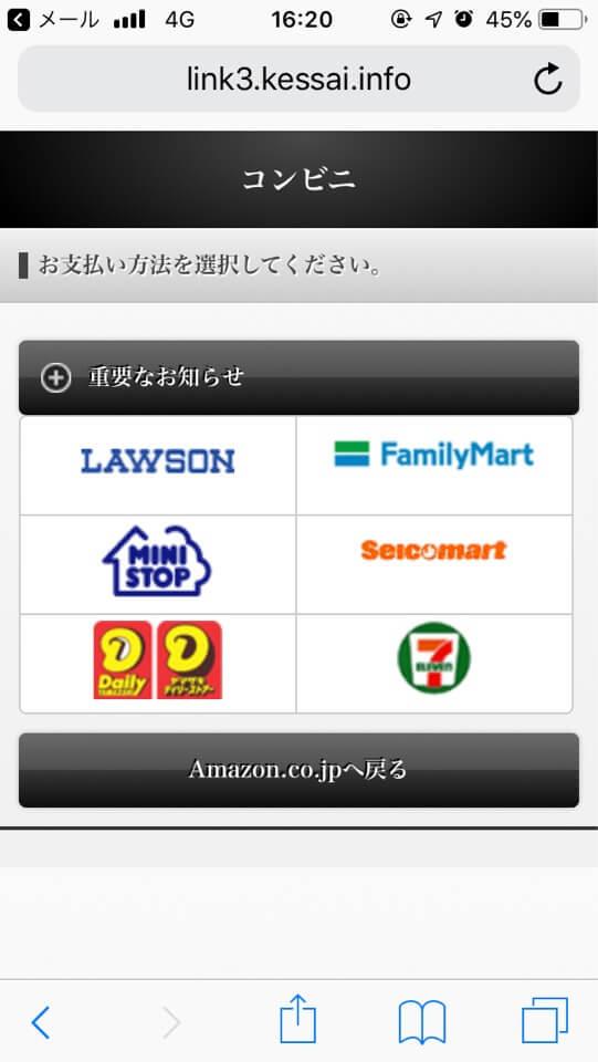 Amazonギフト券買い方8