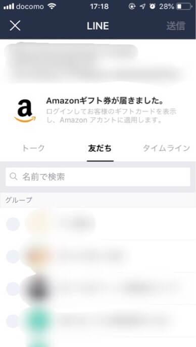 Amazonギフト券贈り方LINE2