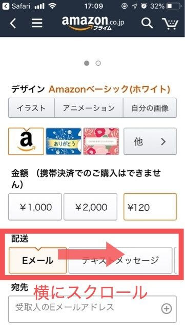 Amazonギフト券Eメール購入4