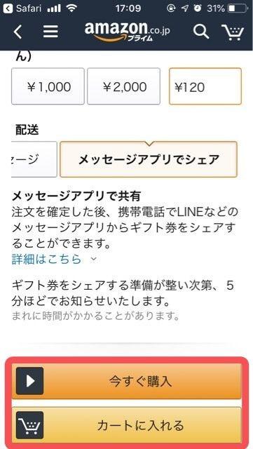 Amazonギフト券Eメール購入6