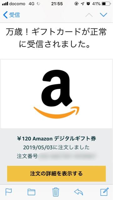 Amazonギフト受信
