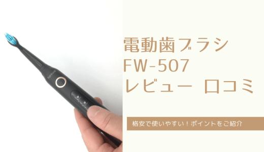 Fairywill FW-507 電動歯ブラシ レビュー 歯がツルッツルッに 5000円以内で買える格安歯ブラシ