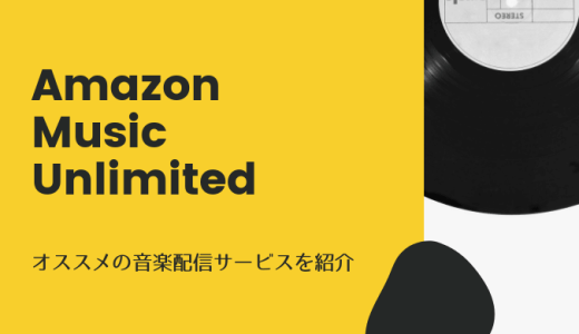 音楽配信サービスはAmazon Music Unlimited🎧がオススメ 料金メリット デメリット