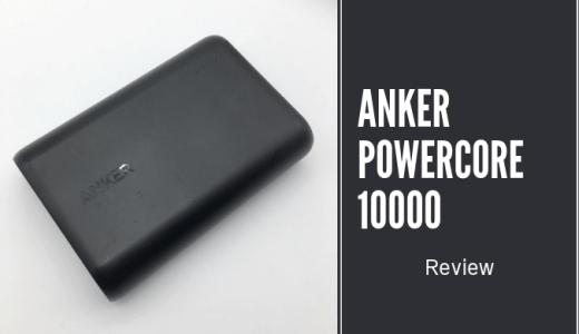 持ち運びしやすいモバイルバッテリー Anker PowerCore 10000 レビュー 口コミ 感想