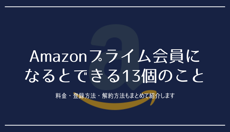 Amazonプライム会員になるとできる事アイキャッチ (1)