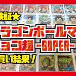 ★検証★ドラゴンボールマンチョコ超-SUPER-箱買い結果!