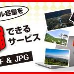 ファイル容量を圧縮できるサービス【PDF & JPG】