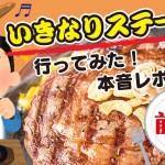 いきなりステーキに行ってみた!本音レポート!【前編】