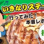 いきなりステーキに行ってみた!本音レポート!【後編】