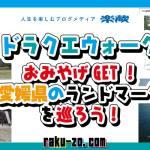 ドラクエウォークおみやげGET!愛媛県のランドマークを巡ろう!