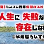 【動画】キンコン西野 伝説のスピーチ「人生に失敗など存在しない」が素晴らしすぎる!