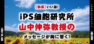 【動画】いい話!iPS細胞研究所 山中伸弥教授のメッセージが胸に響く!のタイトル画像