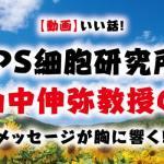 【動画】いい話!iPS細胞研究所 山中伸弥教授のメッセージが胸に響く!