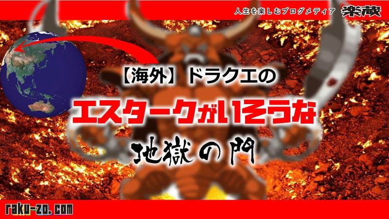 【海外】ドラクエのエスタークがいそうな地獄の門のアイキャッチ画像
