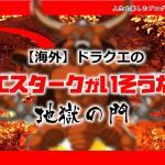 【海外】ドラクエのエスタークがいそうな地獄の門